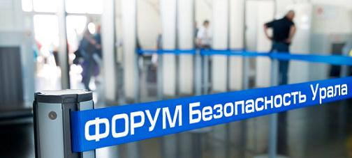 Безопасность Урала