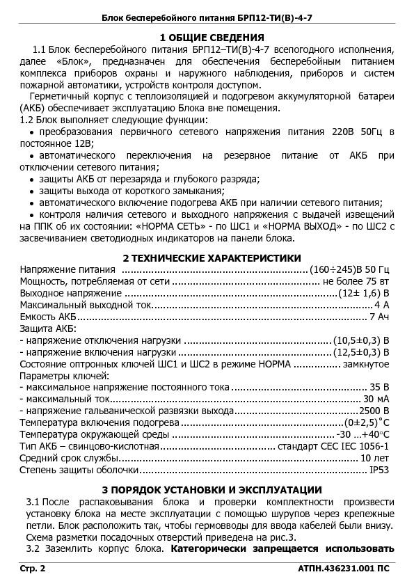 БРП12-ТИ(В)-4-7 паспорт - блок бесперебойного питания