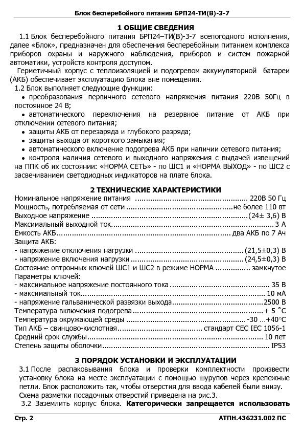 БРП24-ТИ(В)-3-7 паспорт - блок бесперебойного питания