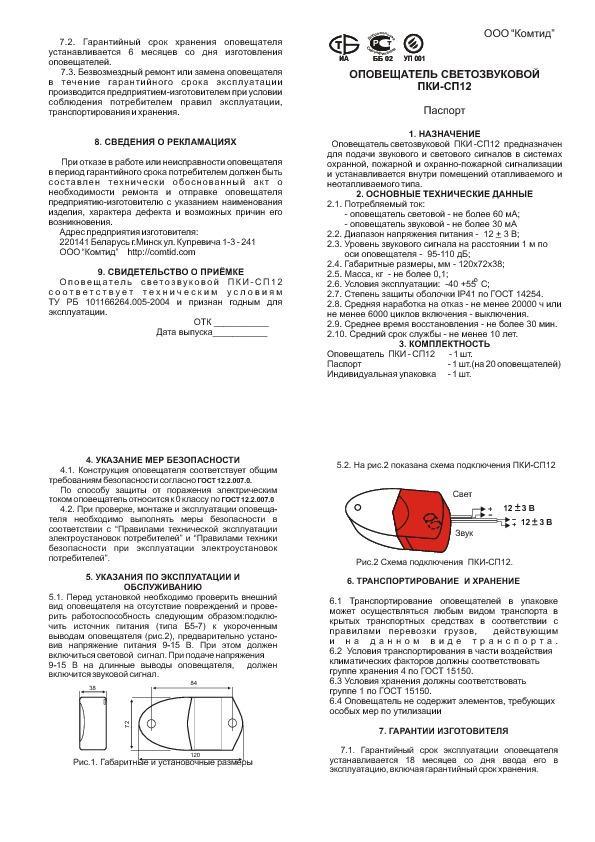 ПКИ-РС2 паспорт - оповещатель охранно-пожарный светозвуковой