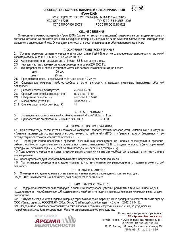 Гром-12КЛ паспорт - оповещатель охранно-пожарный комбинированный