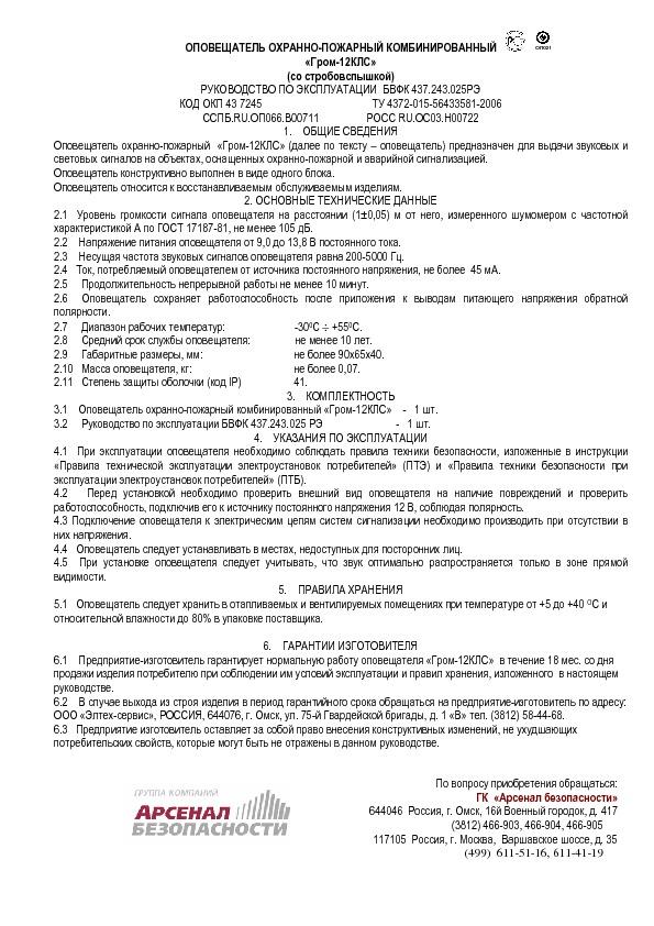 Гром-12КЛС паспорт - оповещатель охранно-пожарный комбинированный