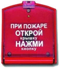 Извещатель пожарный ручной  ИПР-3СУ  паспорт