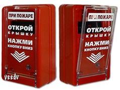 Извещатель пожарный ручной  ИПР-55  паспорт