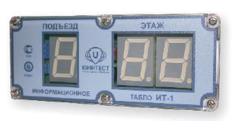 ИТ-1 паспорт - информационное табло