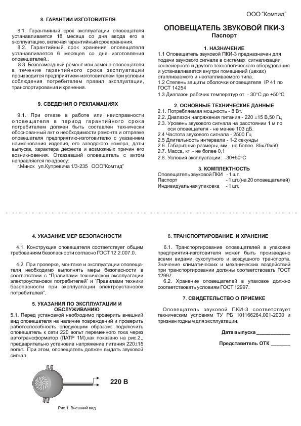 Иволга-3 (ПКИ-3) паспорт - оповещатель звуковой