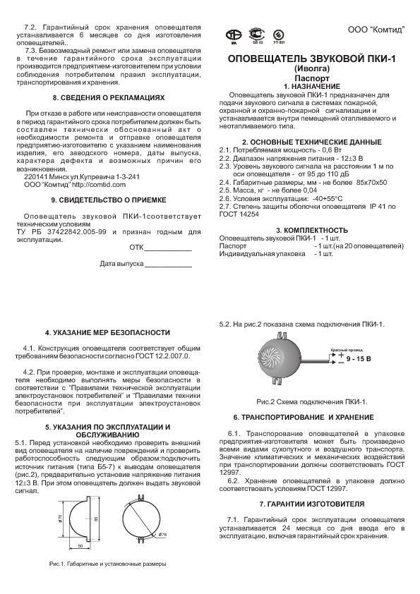 Иволга (ПКИ-1) паспорт - оповещатель звуковой