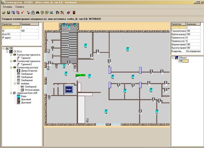 КОДОС руководство - программа настройки систем (конфигуратор)