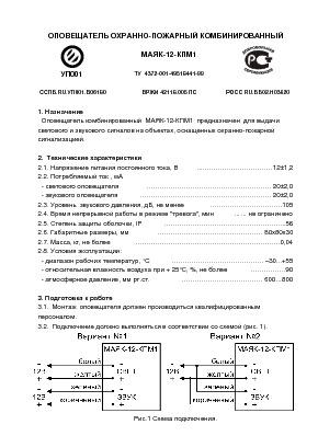 МАЯК-12-КПМ1 паспорт - оповещатель охранно-пожарный комбинированный