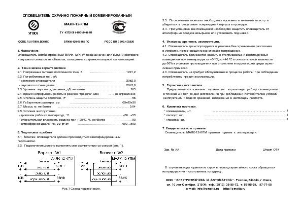 МАЯК-12-КПМ паспорт - оповещатель охранно-пожарный комбинированный