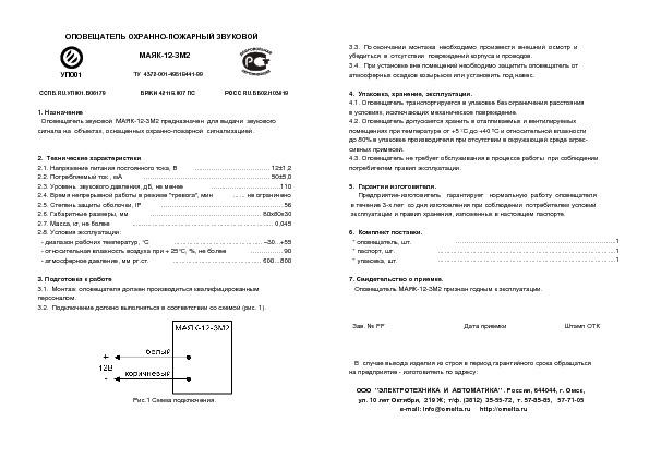 МАЯК-12-ЗМ2 паспорт - оповещатель охранно-пожарный звуковой
