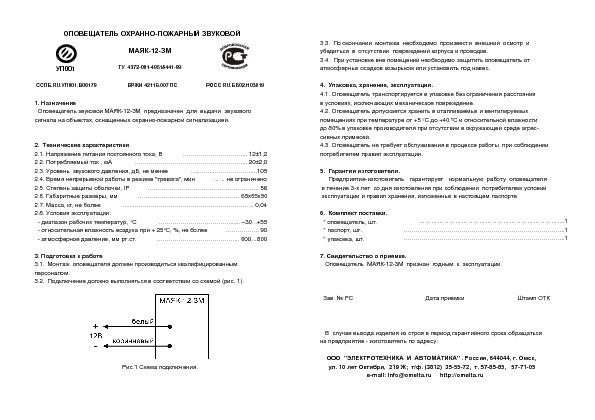 МАЯК-12-ЗМ паспорт - оповещатель охранно-пожарный звуковой