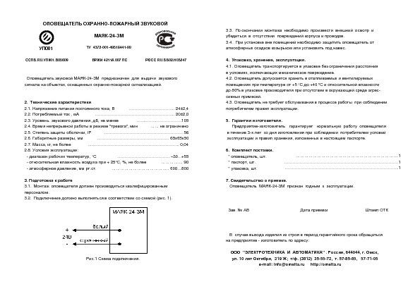 МАЯК-24-ЗМ паспорт - оповещатель охранно-пожарный звуковой