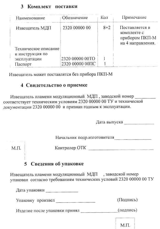 ИП 212-7 (ИДПЛ-1) паспорт - извещатель пожарный дымовой