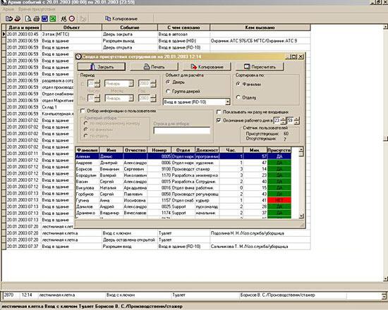 Модуль просмотра архивов  -  программа