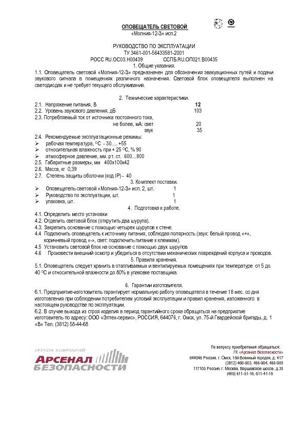 Молния-12-З исп.2 паспорт - оповещатель световой