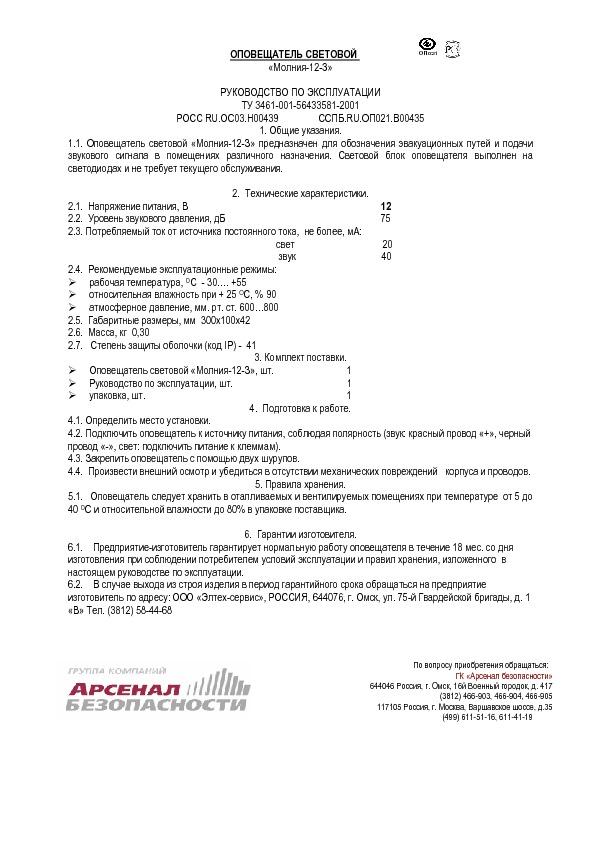 Молния-12-З паспорт - оповещатель световой