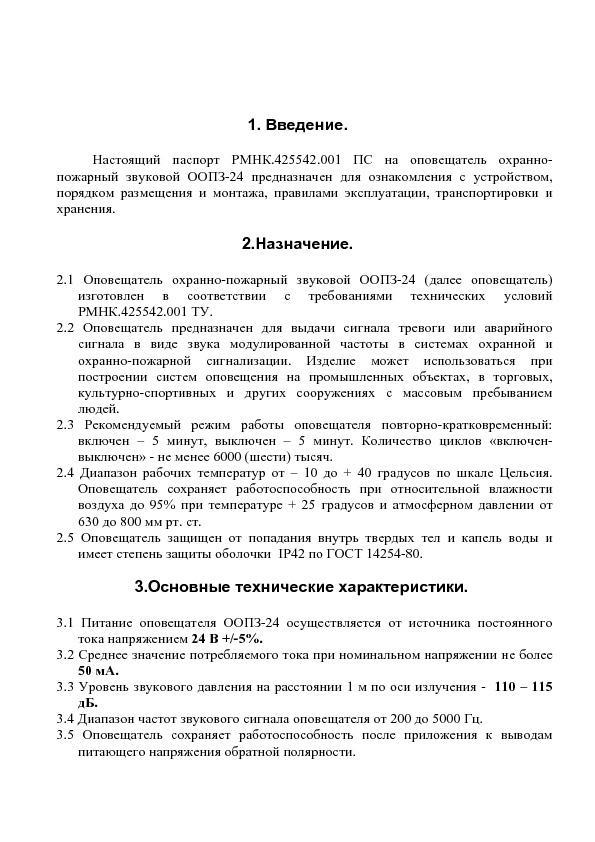 ООПЗ-24 паспорт - оповещатель охранно-пожарный звуковой
