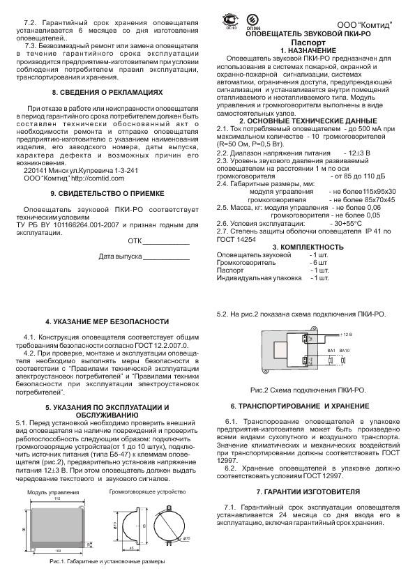 ПКИ-РО паспорт - оповещатель охранно-пожарный звукоречевой