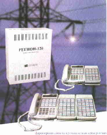 РЕГИОН–120ХТ инструкция -  станция оперативной телефонной связи