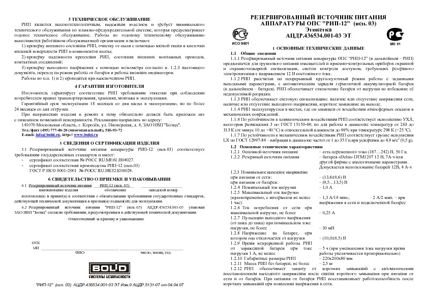 РИП-12 исп. 03 паспорт - резервированный источник питания