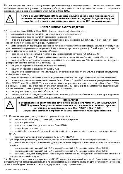СКАТ-1200У паспорт - источник вторичного электропитания резервированный