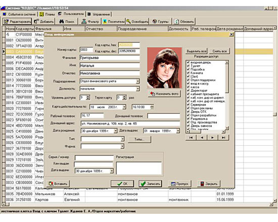 СКД КОДОС руководство - модуль персонализации карт и печати пропусков