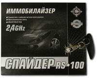 Спайдер RS-100 инструкция - иммобилайзер