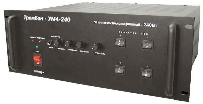 ТРОМБОН УМ4-240 инструкция - усилитель мощности трансляционный -НАЗАД.  Пожарная безопасность.  Бизнес-планы.